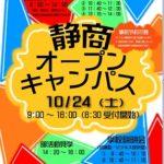 静岡商業高校オープンキャンパス 10月24日 9:00~