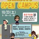 令和3年度静岡商業高校オープンキャンパスポスター